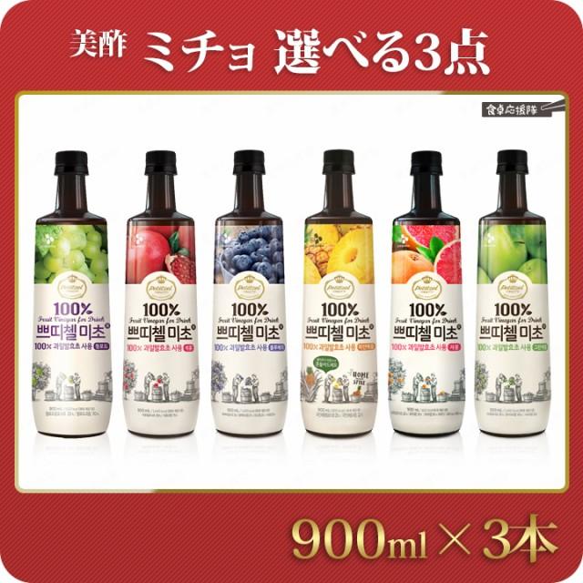 【送料無料】ミチョ 美酢 選べる3本セット 900ml 新商品 New♪ストロベリージャスミン味! 健康酢 韓国食品