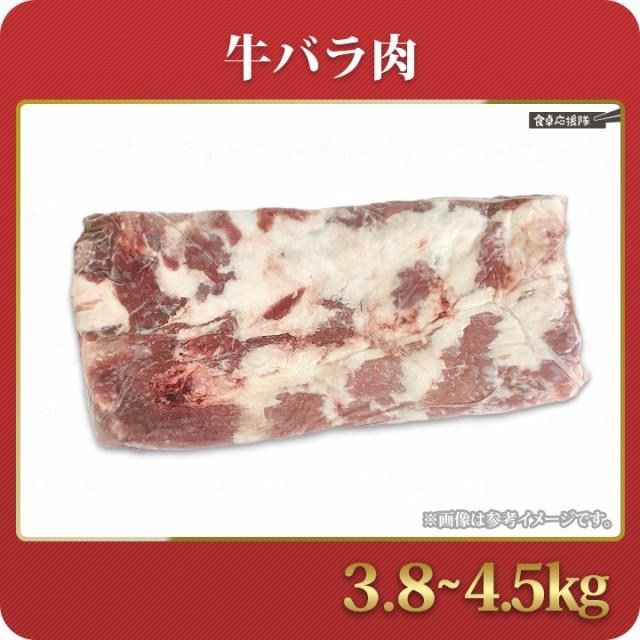 牛バラ肉 ブロック 3.8〜4.5kg 冷凍便 業務用 牛肉プレート