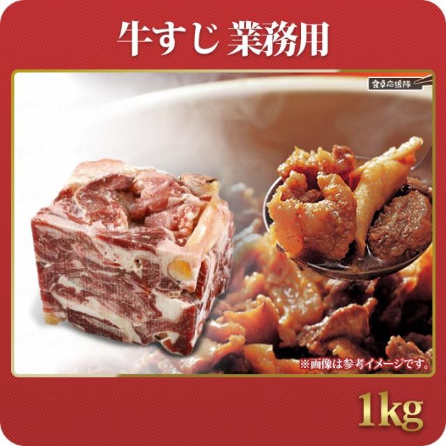 ぎゅうすじ 牛すじ 約1kg 送料無料 牛すじ肉 牛すじ煮込み 材料 牛スジ 業務用 冷凍クール便発送