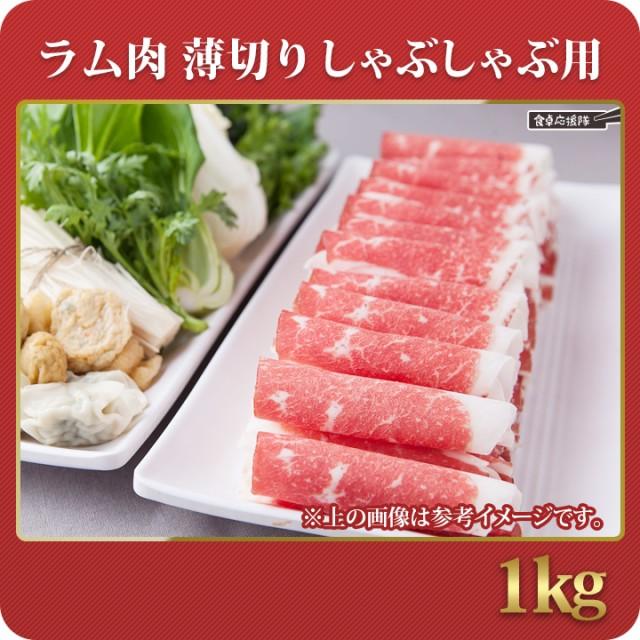 【送料無料】火鍋 ラム肉 メガ盛り1kg しゃぶしゃぶ用 ラム しゃぶしゃぶ 羊肉スライス 羊肉