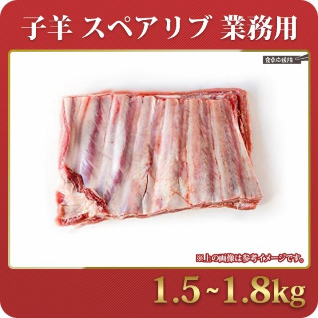 【送料無料】ラム肉 子羊 スペアリブ 骨付き ブロック 業務用 冷凍便 1.5kg〜1.8kg パック 冷凍便