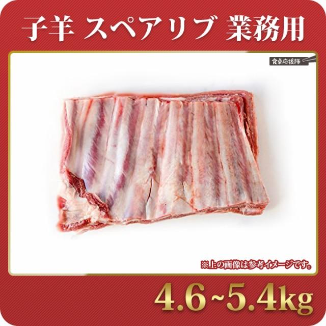 【送料無料】ラム肉 子羊 スペアリブ 骨付き ブロック 4.6kg〜5.4kg 業務用 冷凍便