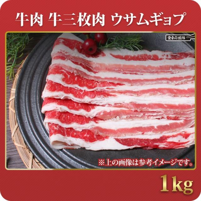 【送料無料】牛肉 1kg 牛バラ スライス 牛三枚肉 ウサムギョプ 冷凍便