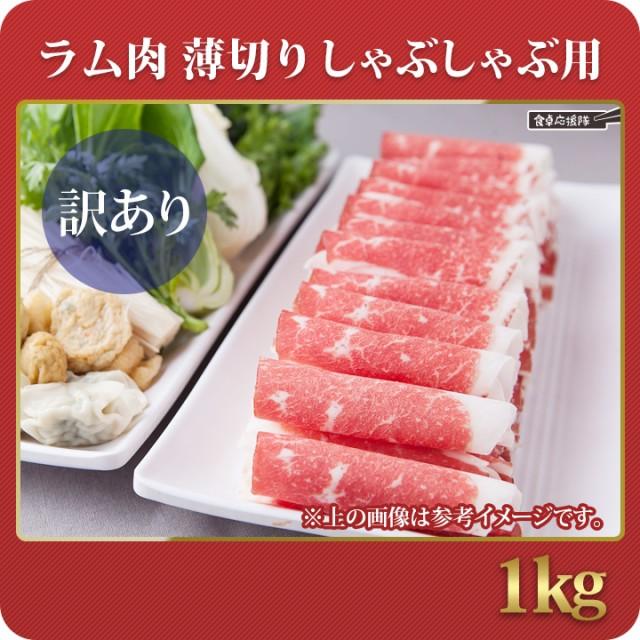 【送料無料】ラム肉 冷凍 1kg しゃぶしゃぶ用 羊肉 火鍋 「訳あり:形崩れ」1kg1袋、または 500g×2個