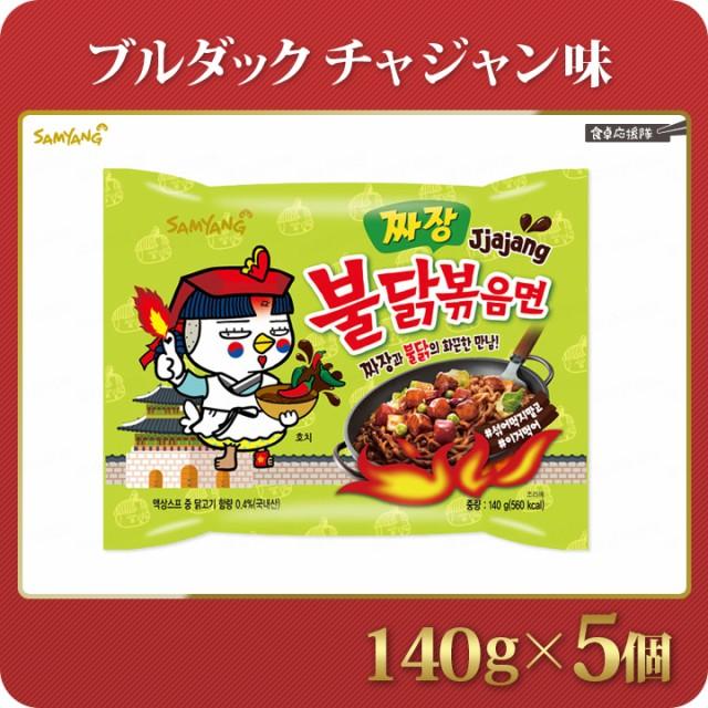【送料無料】チャジャンブルダック炒め麺 チャジャン味 140g×5袋 韓国食品 韓国お土産 韓国ラーメン 乾麺 インスタントラーメン ソフト