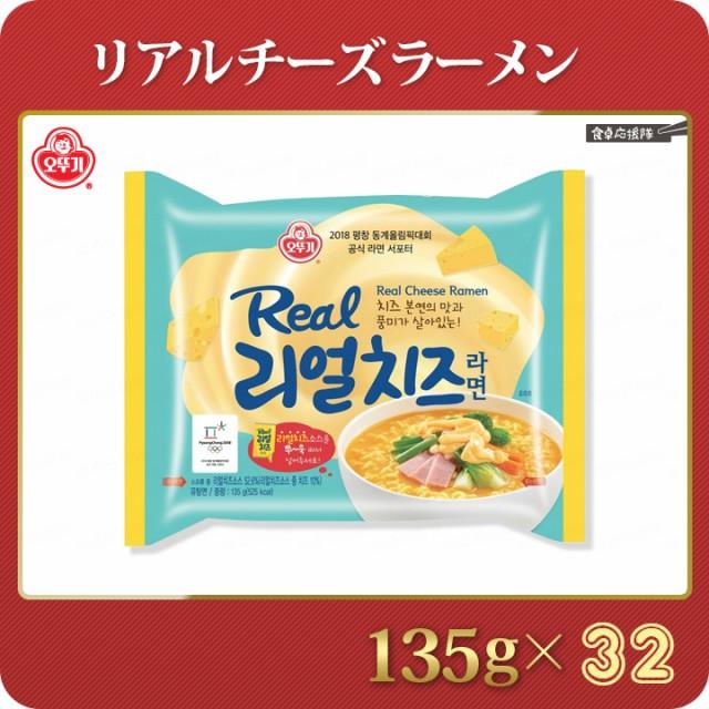 【送料無料】リアルチーズラーメン 135g×32袋 1箱 Real Cheese Ramen 韓国食品 輸入食品 輸入食材 韓国食材 韓国料理 韓国ラーメン