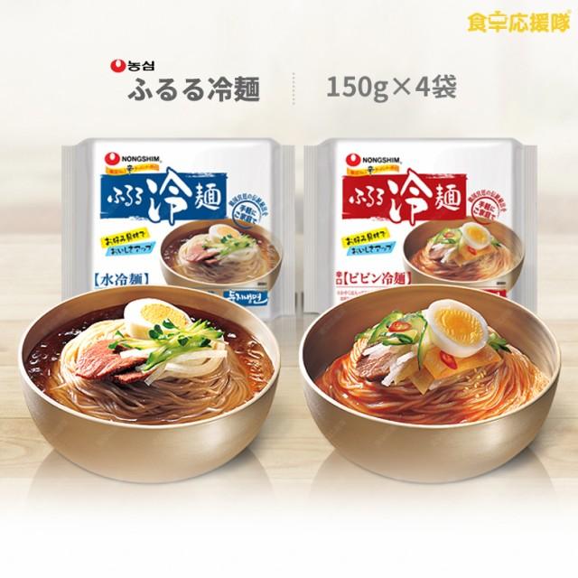 【送料無料】農心 ふるる冷麺 選べる4食セット お試し 韓国冷麺 冷やし麺