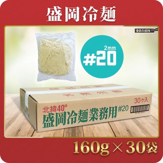 【送料無料】盛岡冷麺 #20 160g×30袋 細麺 業務用 冷麺