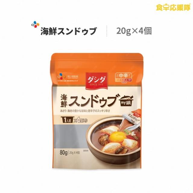 海鮮スンドゥブ 20g×4個入り 中辛 my鍋 ダシダ