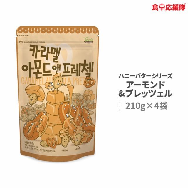 【送料無料】キャラメル プレッツェル アーモンド 210g × 4袋 子供 おやつ Tom`s farm ハニーバターシリーズ ハニーバターファミリー