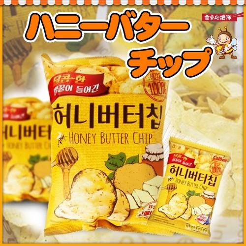 【送料無料】ポテトチップス カルビー ハニーバターチップ 60g ヘテ 韓国