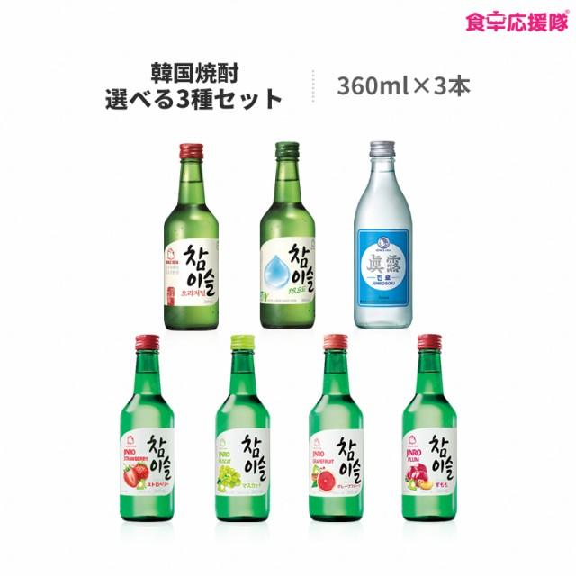 JINRO 韓国焼酎選べる3種セット「チャミスル16.9%、オリジナル、イズバック、ストロベリー、マスカット、すもも、グレープフルーツ」2セ