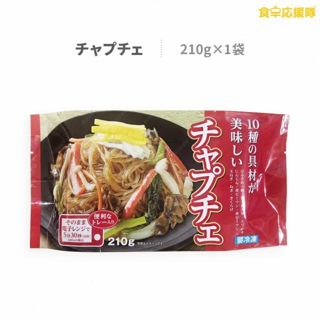 チャプチェ 210g×1袋 韓国惣菜 冷凍食品 【冷凍】