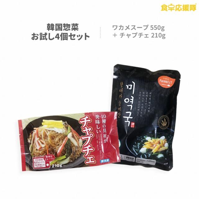 韓国惣菜 選べるお試し4個セット 干し鱈わかめスープ チャプチェ ワカメスープ 冷凍食品 【冷凍】
