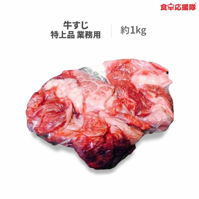 【送料無料】和牛 牛すじ 約1kg 送料無料 牛すじ肉 牛すじ煮込み 材料 牛スジ 特上品 業務用 冷凍クール ぎゅうすじ