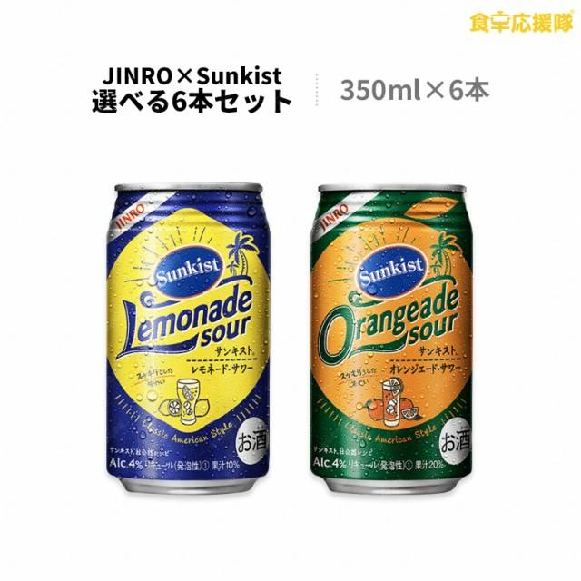 JINRO × Sunkist 選べる6本セット 350ml×6本 オレンジエードサワー レモネードサワー
