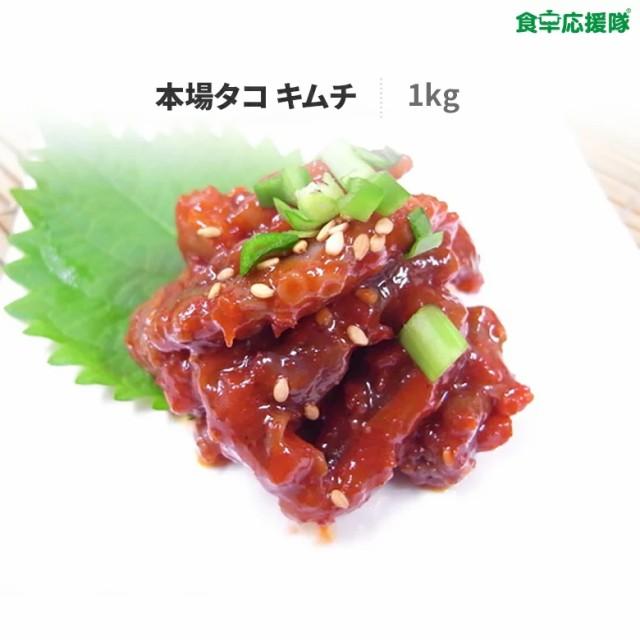 タコチャンジャ 1kg タコキムチ タコ 塩辛 韓国 おつまみ