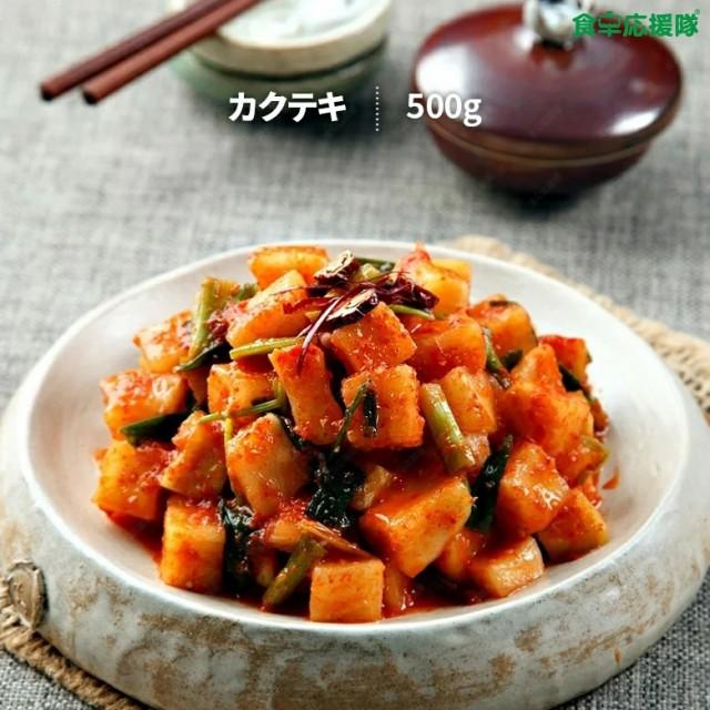 【送料無料】カクテキ キムチ 韓国キムチ 大根 500g【冷蔵】