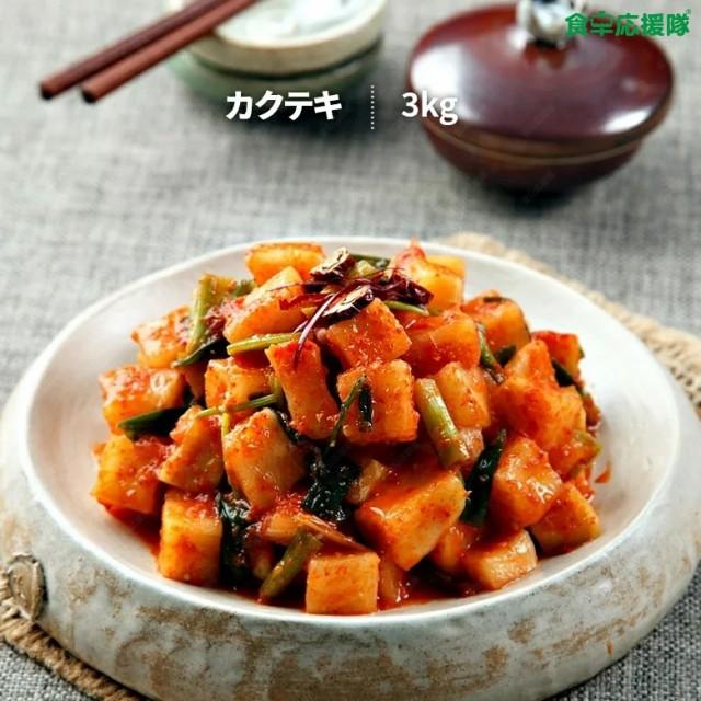 【送料無料】カクテキ キムチ 韓国キムチ 大根 3kg【冷蔵便】