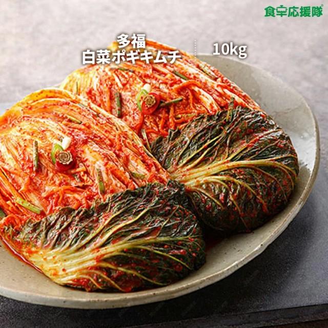 【送料無料】白菜キムチ10キロ 多福 ポギキムチ 激旨 汁多目【冷蔵便】