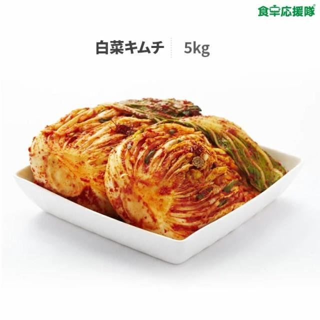 【送料無料】白菜キムチ5キロ 多福 ポギキムチ 激旨 汁多目【冷蔵】「送料無料、一部地域除く」