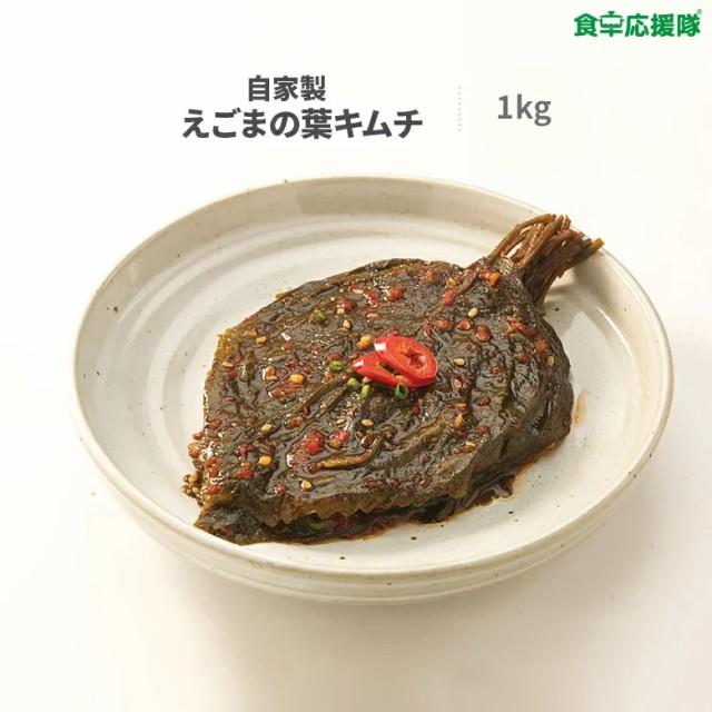 ヤンニョム えごまの葉 1kg 【冷凍】韓国キムチ