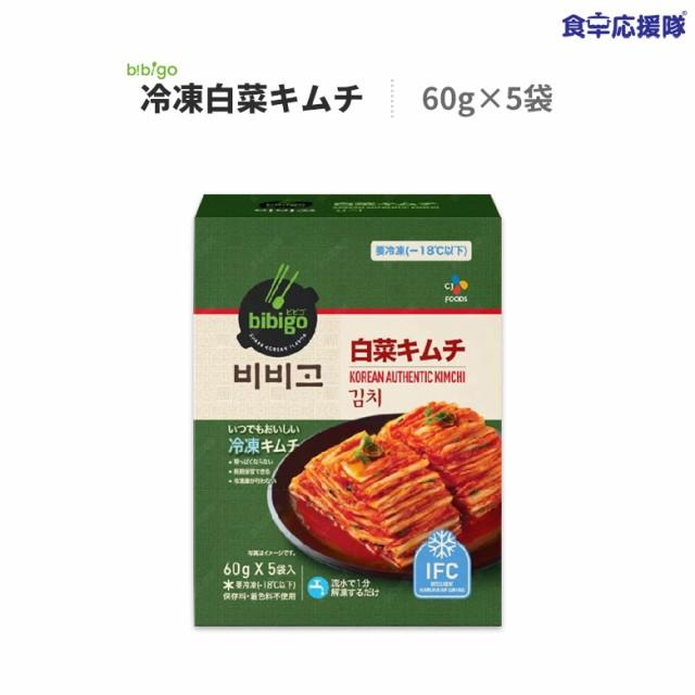 【新発売特価!】bibigo 冷凍白菜キムチ 60g×5袋 ビビゴ キムチ 白菜キムチ 長期保存可能 小分け 長持ち