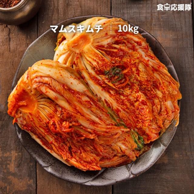 韓国産 ポギキムチ 10キロ入 お母さんのキムチ 冷蔵発送 純韓国産 マムスキムチ