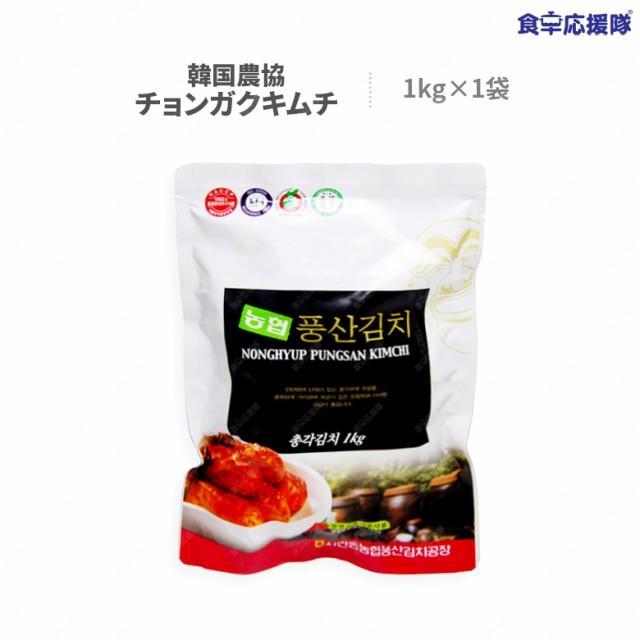 農協キムチ 1kg チョンガクキムチ 韓国キムチ チョンガク 韓国農協