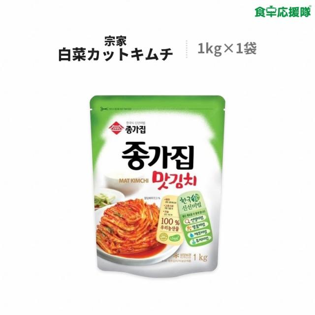【送料無料】キムチ 韓国キムチ 白菜キムチ カット 1kg 【冷蔵便】宗家 ジョンガ マッキムチ