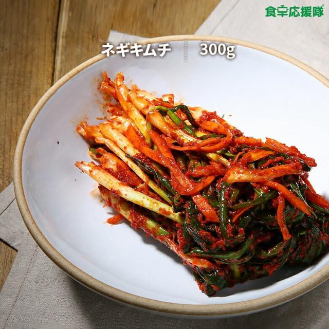 ネギキムチ 300g 葱キムチ 韓国キムチ ねぎ お試し【冷蔵便】