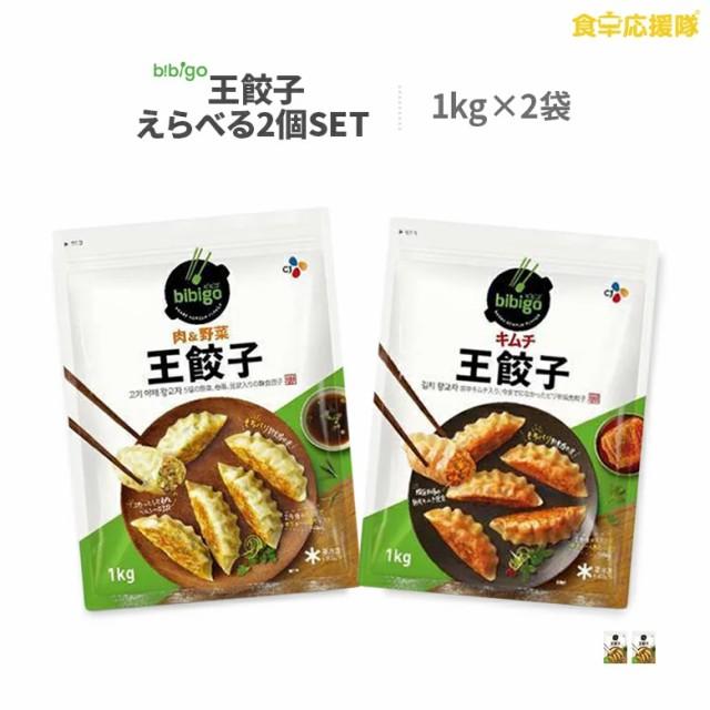 【送料無料】2kg以上ビックリボリューム!bibigo王餃子 選べる2袋セット「肉野菜味、キムチ味からお好きなものをチョイス!」1.05kg×2袋