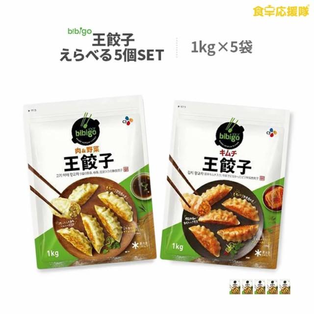 【送料無料】5kg以上ビックリボリューム!bibigo王餃子 選べる5袋セット 冷凍便「肉野菜味、キムチ味からお好きなものをチョイス!」1.05