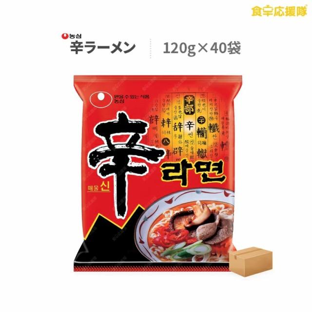 【送料無料】辛ラーメン 120g×40個入り 1ケース 農心 激辛 旨辛 韓国ラーメン