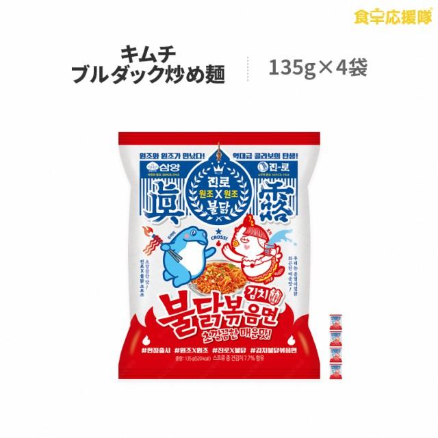キムチブルダック炒め麺 135g×4個 SAMYANG 眞露 ジンロ プルダック炒め麺 プルダックポックンミョン