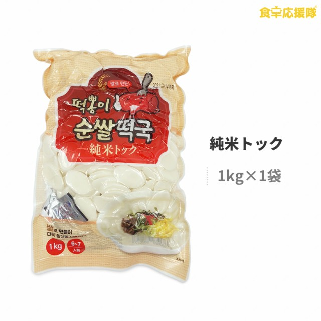 【トッポンイ】純米トック 1kg 6~7人前 トック 米トック トックスープ 純米 餅 お雑煮