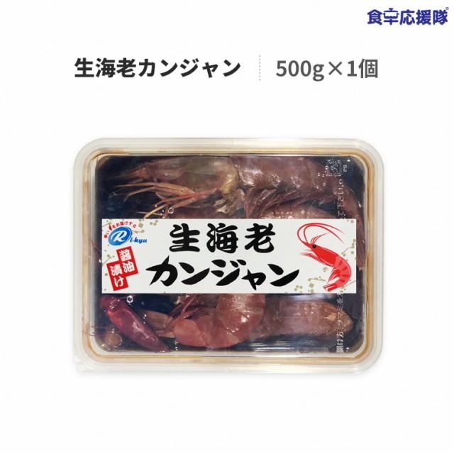 生海老カンジャン 海老の醤油漬け 500g カンジャンセウ 醤油海老ジャン えび