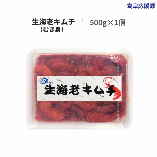 生海老キムチ 海老のヤンニョム漬け 500g むき身 ヤンニョムセウ えび