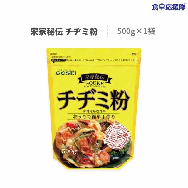 宋家秘伝 チヂミ粉 500g×1袋 チヂミ 韓国チヂミ ソンガネ