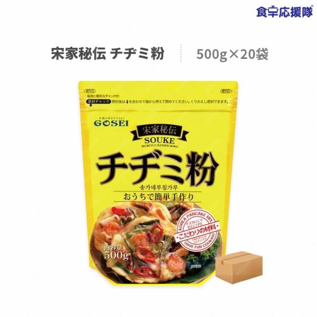 宋家秘伝 チヂミ粉 500g×20袋 1ケース チヂミ 韓国チヂミ ソンガネ