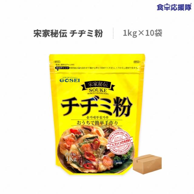 宋家秘伝 チヂミ粉 1kg×10袋 1ケース チヂミ 韓国チヂミ ソンガネ