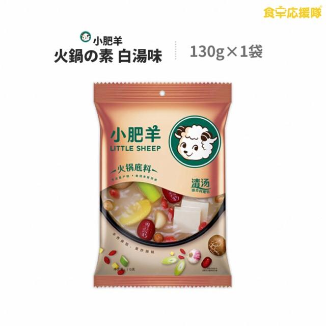 小肥羊 火鍋の素 マイルド 130g 清湯 プレーン 白湯味 火鍋
