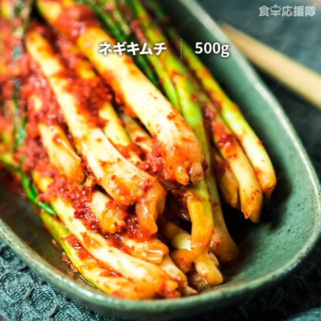 ネギキムチ 500g ハンおばちゃんの手作り 葱キムチ 韓国キムチ