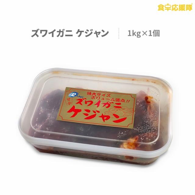 【送料無料】生ズワイガニ肩肉ケジャン ケジャン 1kg×1個 ヤンニョムケジャン ズワイガニ ずわいがに【冷凍】