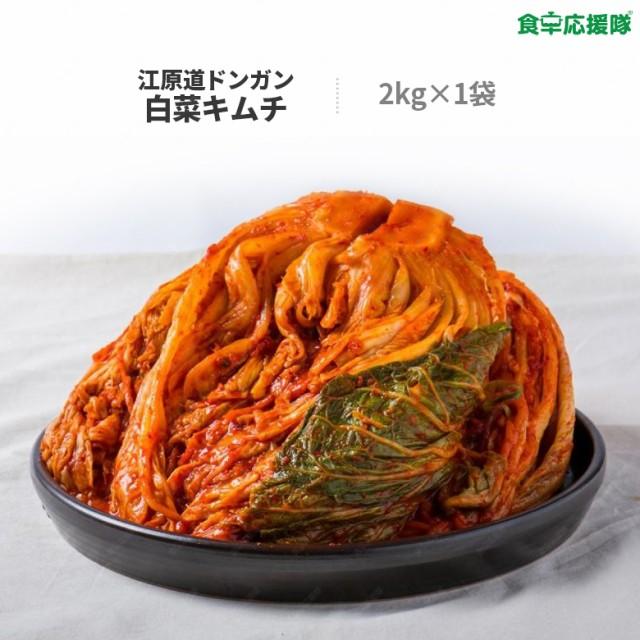 江原道ドンガンキムチ 2kg 韓国産キムチ 白菜キムチ ポギキムチ 酸味有り