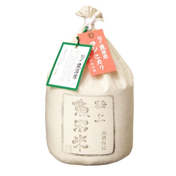 米 5kg 極上魚沼産コシヒカリ お米 送料無料 令和2年産米 精米 白米 こしひかり 特A 新潟県産
