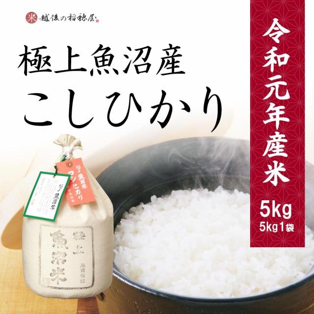 米 極上魚沼産コシヒカリ 5kg お米 特A こしひかり ギフト 送料無料 令和元年産