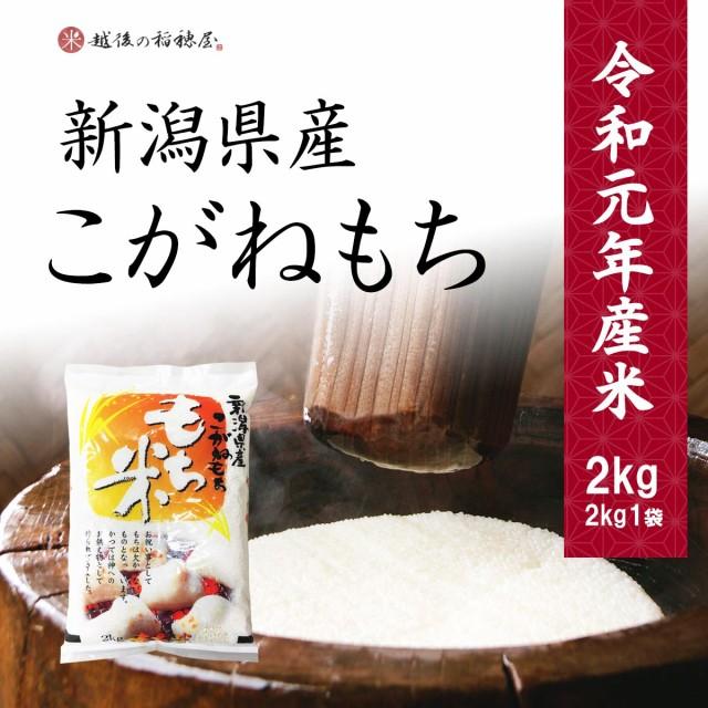 新潟産こがねもち2kg / 令和元年産 送料無料 (一部地域のぞく) もち米