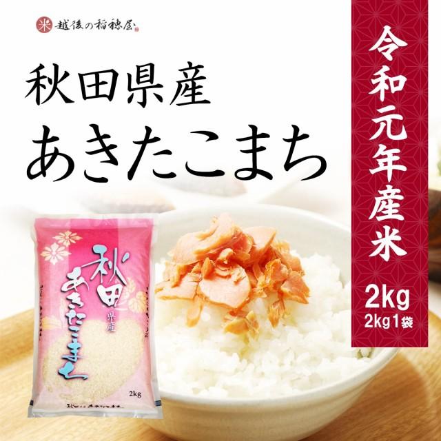 米 お米 あきたこまち 2kg / 秋田県産 送料無料 (本州のみ) 令和元年産