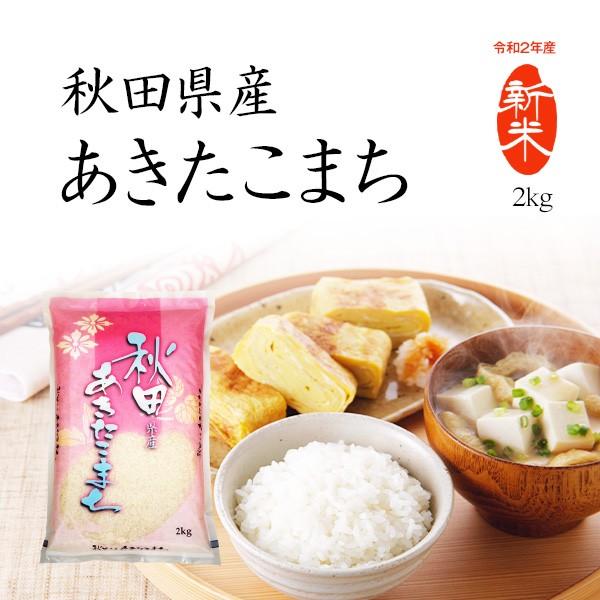 新米 2kg あきたこまち 秋田県産 お米 令和2年産米 精米 白米